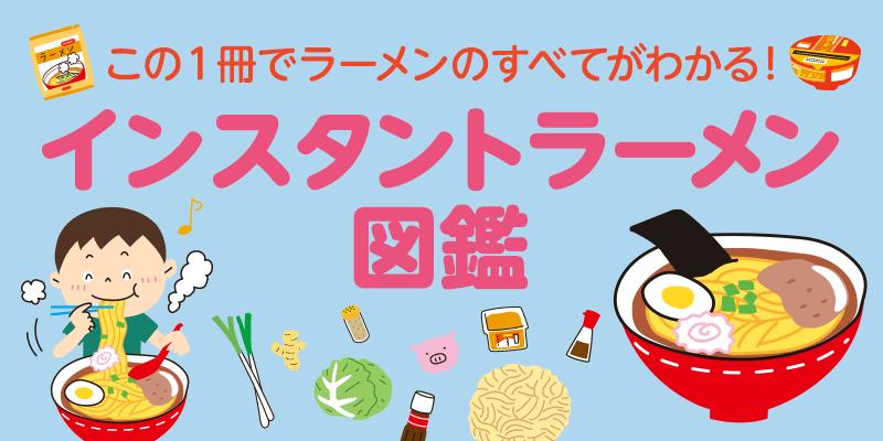 インスタントラーメン図鑑